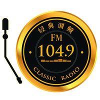 Logo de la radio Nanning Radio - 南宁经典1049
