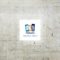 Logo of radio station Palmos 96.5 FM