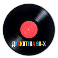 Logo of radio station Дискотека 90-х