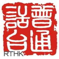 Logo of radio station 香港電台普通話台 - RTHK Putonghua Channel