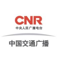 Logo de la radio CNR中国交通广播 - China Traffic Broadcasting