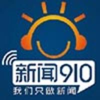 Logo of radio station 广西电台新闻910 - Guangxi radio news 910