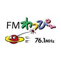 Logo of radio station エフエムわっぴー 76.1 - FM Wappy