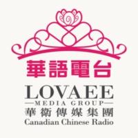 Logo de la radio Canadian Chinese Radio 華衛華語電台