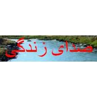 Logo de la radio Radio Sedaye Zandegi