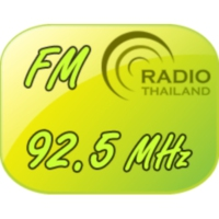 Logo de la radio สถานีวิทยุกระจายเสียงแห่งประเทศไทย FM 92.5 MHz