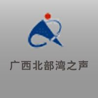 Logo of radio station Guangxi Radio - 广西北部湾之声