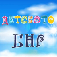Logo de la radio Детското.БНР