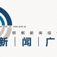 Logo of radio station 邯郸新闻综合广播 - Handan news broadcast