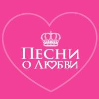 Logo de la radio Радио Монте-Карло - Песни о любви