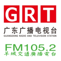 Logo of radio station 羊城交通广播FM1052 - Guangdong Traffic Radio