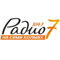 Logo of radio station Радио 7 на семи холмах
