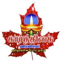 Logo of radio station karthigai fm