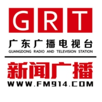 Logo of radio station 广东新闻广播 - Guangdong broadcast news