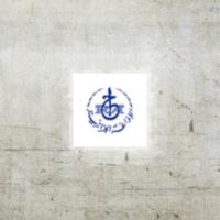 Logo of radio station Radio El Bahdja