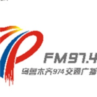Logo of radio station Urumqi Traffic Radio 97.4