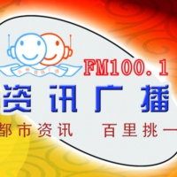 Logo de la radio 吉林CCFM100.8 - Jilin CCFM100.8