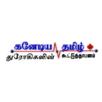 Logo of radio station CTBC - Canadian Tamil Broadcasting Corporation