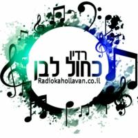 Logo of radio station רדיו כחול לבן