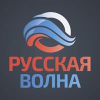 Logo de la radio РУССКАЯ ВОЛНА (RUSSIAN WAVE)