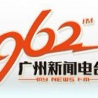 Logo de la radio Guangzhou Radio - 广州新闻资讯广播