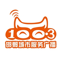 Logo of radio station Handan Radio - 1003邯郸城市服务广播