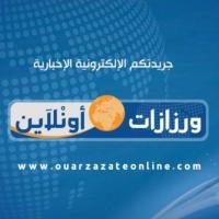 Logo de la radio Ouarzazate Online