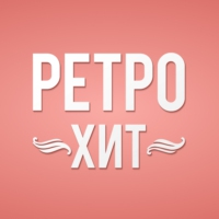 Logo of radio station РЕТРО ХИТ (RETRO HIT)