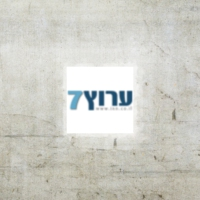 Logo of radio station Arutz 7 Sheva