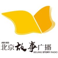 Logo de la radio 北京故事广播 - Beijing History Radio