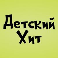Logo of radio station Детский Хит (Kids Hit)