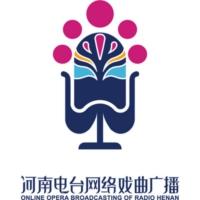 Logo of radio station 河南电台网络戏曲广播 - Henan Opera Radio