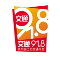 Logo of radio station 杭州交通91.8电台 - Hangzhou Radio Traffic 91.8