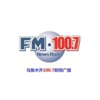 Logo of radio station 乌鲁木齐新闻广播 - Urumqi News
