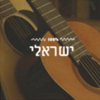 Logo of radio station 100FM - Israeli