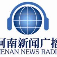 Logo of radio station Henan Radio - 河南新闻广播