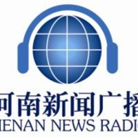 Logo of radio station Henan Radio - 河南新闻广播