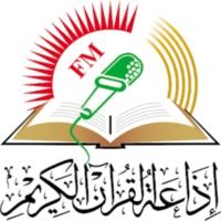 Logo of radio station اذاعة القرآن الكريم من نابلس - Holly Quran Radio Nablus