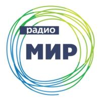 """Logo de la radio Радио """"Мир"""""""