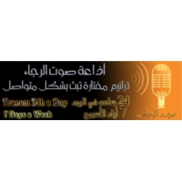 Logo of radio station Sawt Al Raja