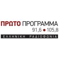 Logo de la radio Πρώτο Πρόγραμμα - ΕΡΤ