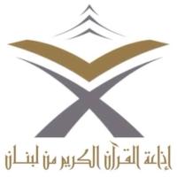 Logo de la radio اذاعة القرآن الكريم من لبنان