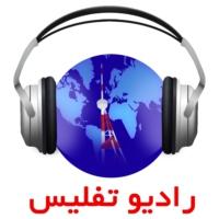Logo de la radio TbilisiRadio