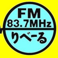 Logo of radio station FMりべーる 83.7