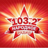 Logo of radio station Народное Радио 103.2