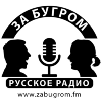 Logo of radio station За Бугром