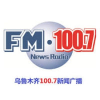 Logo de la radio 乌鲁木齐新闻广播 - Urumqi News