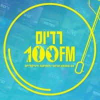 Logo of radio station רדיוס 100FM - 100% Deep