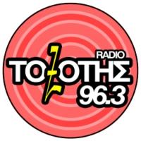 Logo of radio station Τοξότης 96,3