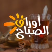 Logo du podcast Radio Sawa - أوراق الصباح